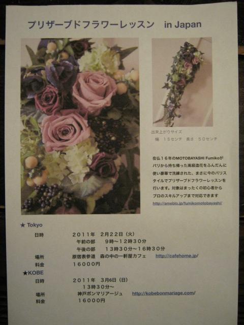 http://kobebonmariage.com/news/images/IMG_1359.JPG